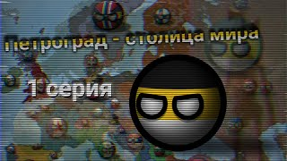 Фото Петроград - столица мира   1 серия   Countryballs Mapping
