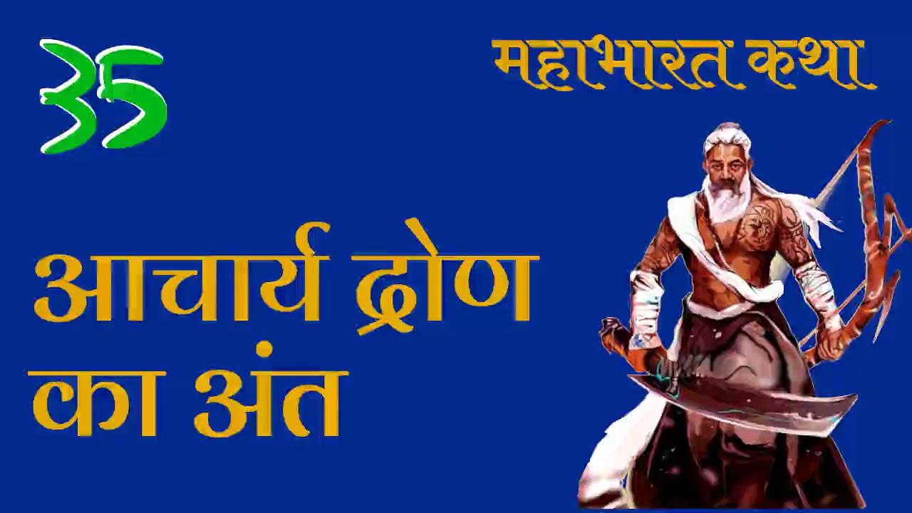 Mahabharat Katha   Part 35, Aacharya Drona Ka Anta