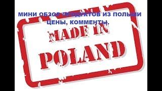 Обзор продуктов из Польши, цены, комментарии