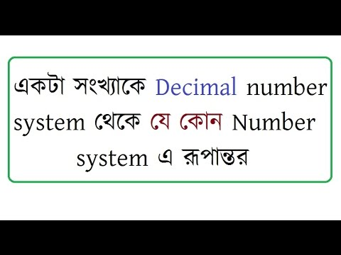 1. Decimal to Binary (Bengali)