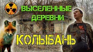 Выселенные деревни Беларуси. Что мы увидели в зоне отчуждения