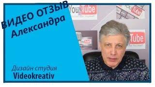 Отзыв для Светланы Гамзаевой от Александра Гасса по созданию видеороликов. Видео на заказ