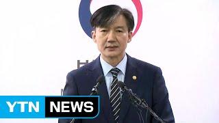 """조국 """"다음은 없다...마지막 순간까지 검찰 개혁"""" / YTN"""