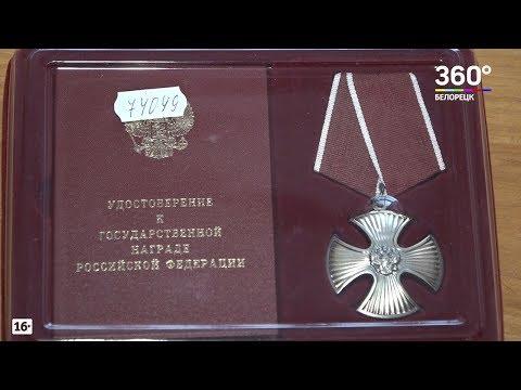 Орден Мужества посмертно...