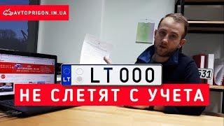 LT номера не слетят с учёта! Литва отменяет снятие с учёта автомобилей без ТО / Avtoprigon.in.ua