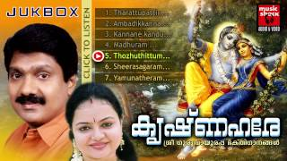 Hindu Devotional Songs Malayalam | Krishna Hare | Guruvayoorappan Devotional Songs Jukebox