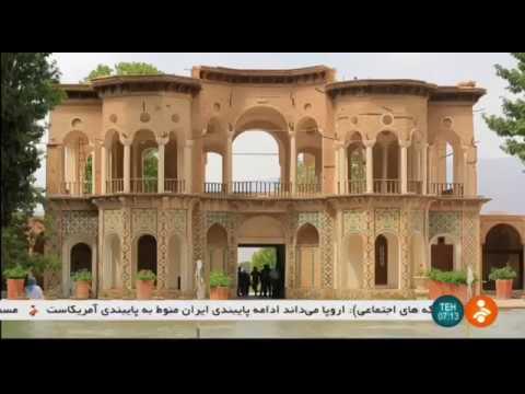 Iran Ancient & Historical buildings in Kerman, Tourism attractions ساختمان باستاني و تاريخي كرمان