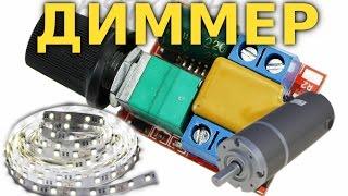 Диммер для светодиодной ленты, регулятор оборотов электро двигателя(Отличное и компактное устройство, которое я успешно применил для регулирования яркости 7 метров светодиодн..., 2016-08-01T09:21:33.000Z)