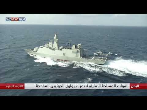 القوات المسلحة الإماراتية تحبط هجوما حوثيا في البحر الأحمر  - نشر قبل 1 ساعة