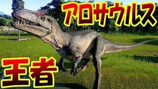 ジュラ紀後期の王者アロサウルス推参!! 華麗なる王者のバトルがこちら!! ジュラシックワールドエボリューション - Jurassic World Evolution 実況プレイ #30
