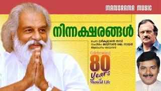 Ninnaksharangal Songs on K J Yesudas Devanand Sreekumaran Thambi Jaison J Nair