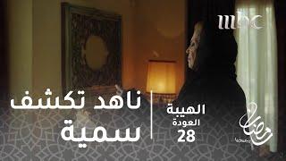 مسلسل الهيبة - الحلقة 28 - حبوب سمية.. تكتشفها ناهد