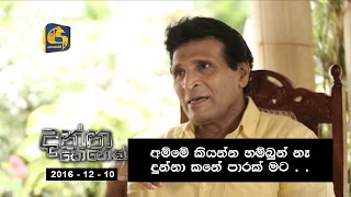 Danna Kenek | Interview with Klitas Mendis - 10th December 2016