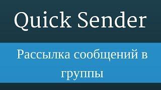 Quick Sender : Розсилка повідомлень по групах вконтакте
