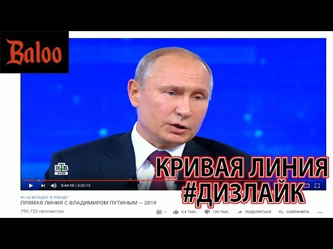 ПРЯМАЯ ЛИНИЯ ПУТИНА.