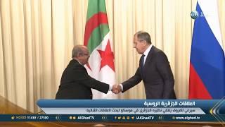 تقرير | وزير الخارجية الروسي يلتقي نظيره الجزائري في موسكو لبحث العلاقات الثنائية