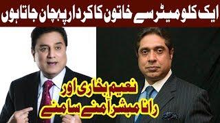 Naeem Bukhari Ki Sachi Baten - Aaj Rana Mubashir Kay Sath - 9 October 2017 | Aaj News