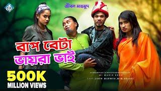 বাপ বেটা বায়রা ভাই   Bap Beta Vayra Vai   Bangla Funny Video 2021   Jibon Mahmud   COMEDY NATOK