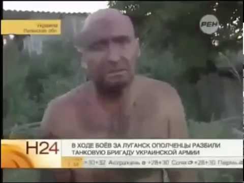 Как Ополченцы взяли в плен танковую бригаду Украины