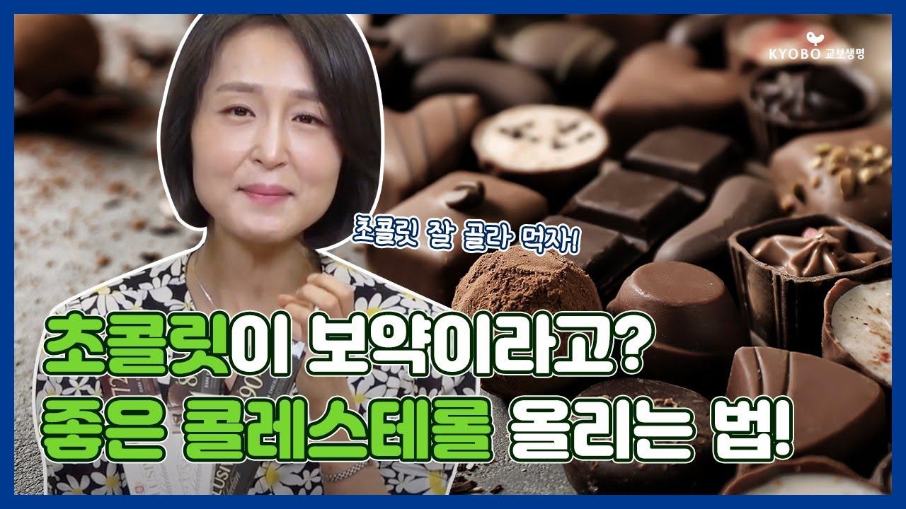 [정식탁] EP.14 누구나 좋아하는 초콜릿에 좋은 콜레스테롤이 들어있다⁉️ 초콜릿 보약처럼 먹는 법 🍫💚