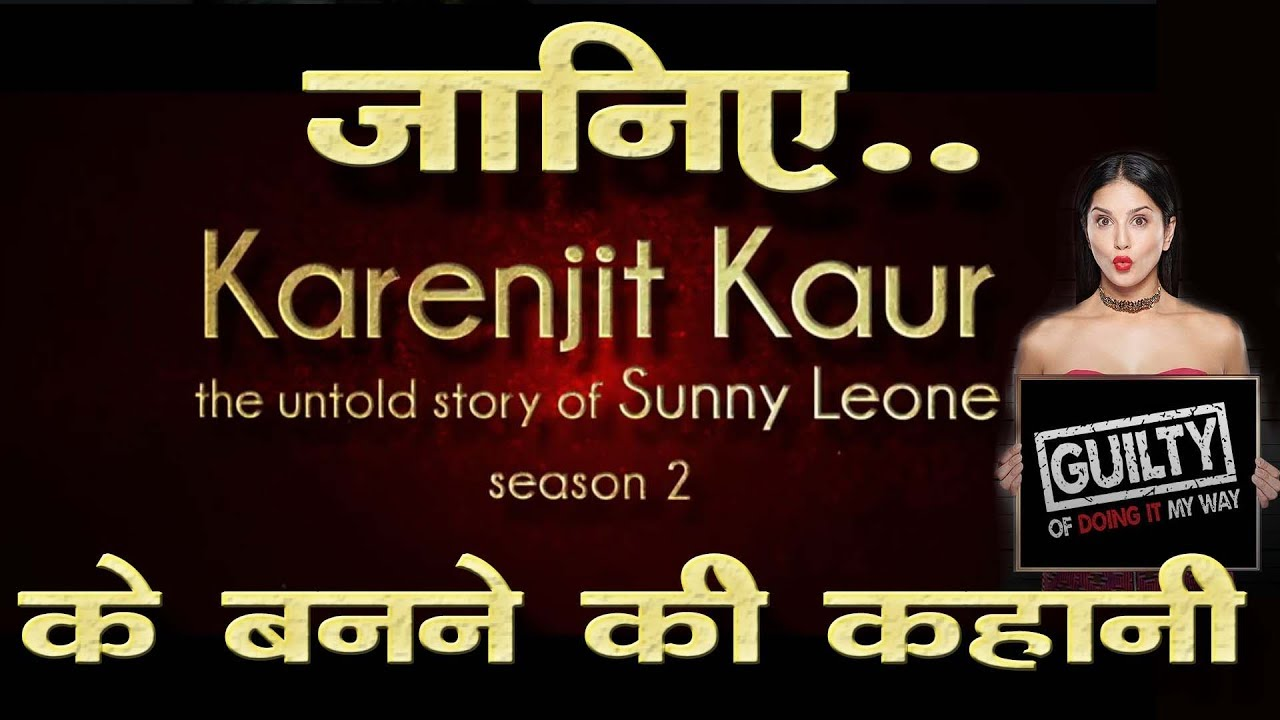 Download Full story of Karanjit Kaur the untold story of Sunny Leone, season-2