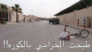 سعودي يصيد حرامي بالكوره !!