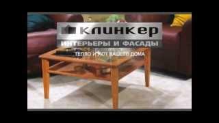 Клинкер Плитка(, 2013-05-31T07:52:22.000Z)