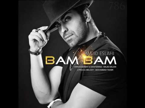 آهنگ بام بام مجید اصلاحیBam Bam by Majid Eslahi
