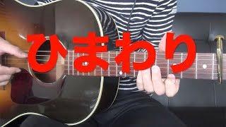 長渕剛主演ドラマ「ボディーガード」 主題歌「ひまわり」/1997年 guitar...