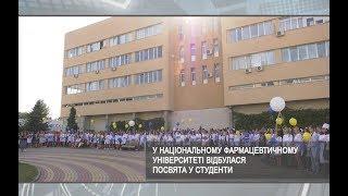 У Національному фармацевтичному університеті відбулася посвята у студенти (31.08.2018)