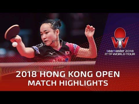 2018 Hong Kong Open Highlights | Mima Ito vs Lee Ho Ching (R16)