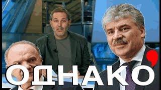 ГРУДИНИН VS ЛЕОНТЬЕВ в ОДНАКО'