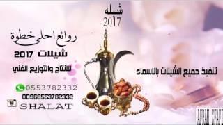 شيلات 2017مدح ام العريس 2017 الشعر جتني بيوتة # باسم ام فايز# مدح ام العريس كلامات جديدة مدح ام فايز