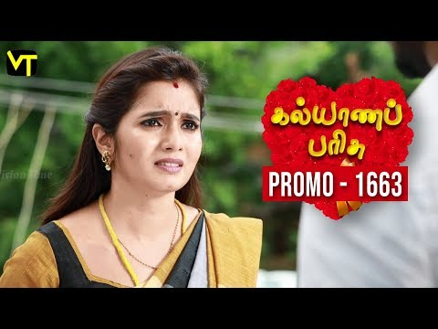 Kalyanaparisu Tamil Serial Episode 1662 Promo on Vision Time. Let's know the new twist in the life of  Kalyana Parisu ft. Arnav, srithika, Sathya Priya, Vanitha Krishna Chandiran, Androos Jesudas, Metti Oli Shanthi, Issac varkees, Mona Bethra, Karthick Harshitha, Birla Bose, Kavya Varshini in lead roles. Direction by AP Rajenthiran  Stay tuned for more at: http://bit.ly/SubscribeVT  You can also find our shows at: http://bit.ly/YuppTVVisionTime  Like Us on:  https://www.facebook.com/visiontimeindia