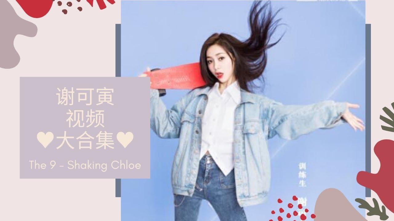 #青春有你2 #The9 #谢可寅 Shaking Chloe 宝藏女孩视频合集 太爱了♥️♥️♥️ Youth with You 2 #YwY2 #TheNine