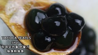 Homemade 타피오카펄 만들기    珍珠粉珍珠 Tapioca Pearls   Sago