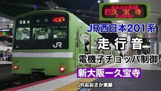 JR西日本201系電機子チョッパ制御走行音 普通久宝寺
