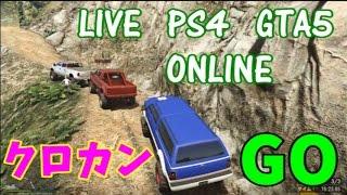 ★LIVE★ PS4 GTA5 クロカンGO