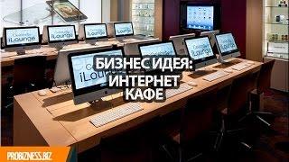 Бизнес идея как открыть интернет кафе