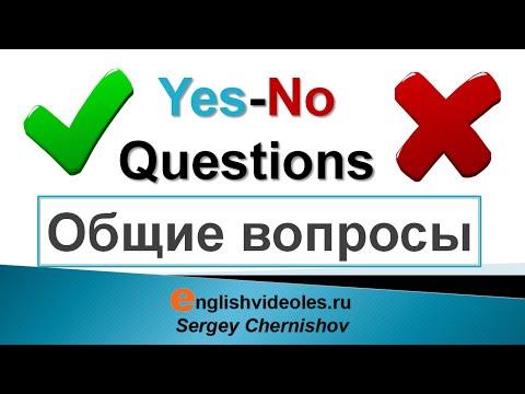 Yes-No Questions - ОБЩИЕ ВОПРОСЫ в английском языке