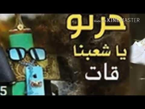 خزنو ياشعبنا اداء ابو حنظلة Youtube 12