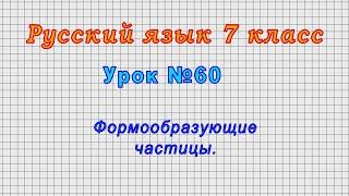 Русский язык 7 класс (Урок№60 - Формообразующие частицы.)