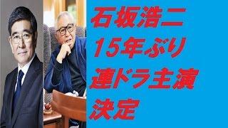 石坂浩二 15年ぶり連ドラ主演決定 動画で解説しています。 【チャンネル...