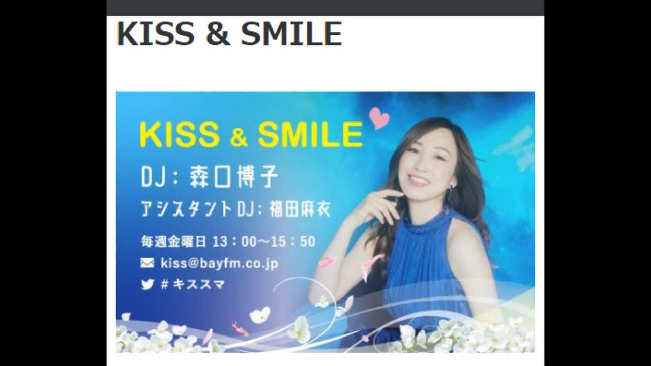 KISS&SMILE 2019 08 23 半崎美子