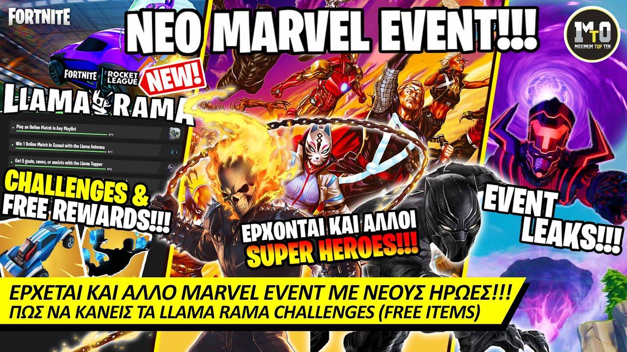 Η EPIC ΑΝΑΚΟΙΝΩΣΕ ΝΕΟ MARVEL EVENT + SKINS?! 🦸♂️👀🌌- LLAMA RAMA FREE ITEMS, GALACTUS RIFT FIRST LOOK