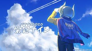 【パワプロ2020栄冠ナイン】サイレンと蝉と夏桜【あっくん大魔王】