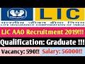 LIC AAO Recruitment 2019   Salary 56000   LIC Recruitment  