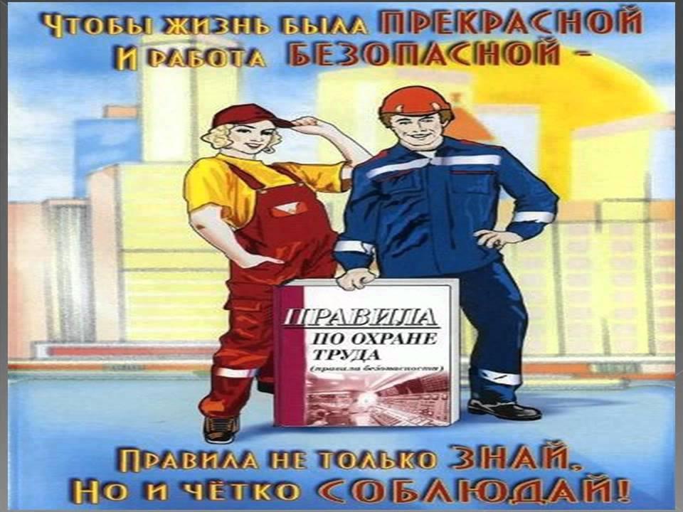 апреля день охраны труда это НАШ праздник Искитим