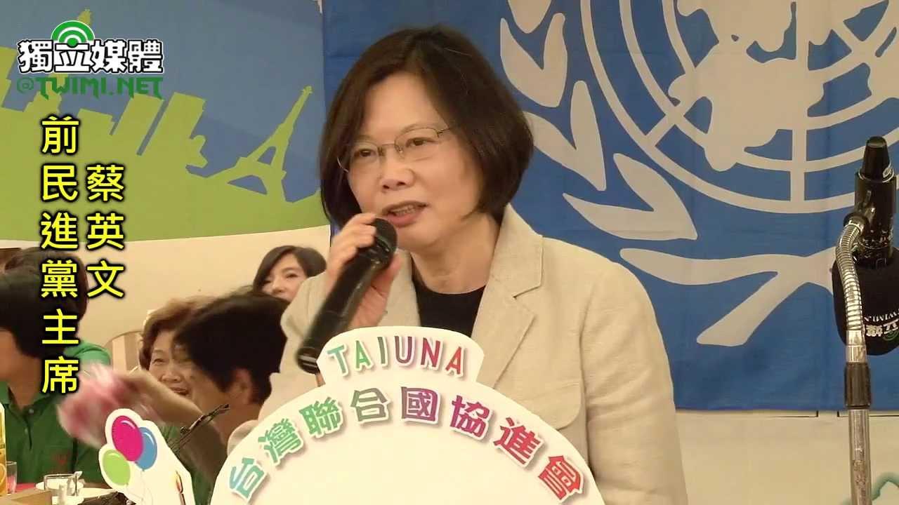 蔡英文出席「臺灣加入聯合國協進會」募款餐會 - YouTube