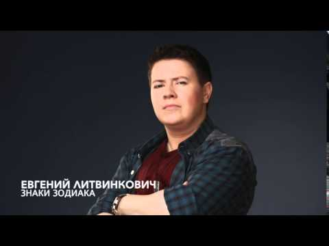 Евгений Литвинкович - Знаки Зодиака (Минус)
